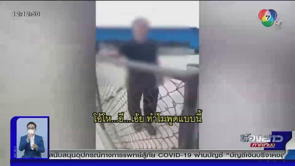 แชร์สนั่นโซเชียล : มนุษย์ลุงถูกจอดขวาง ขูดรถซะเลย