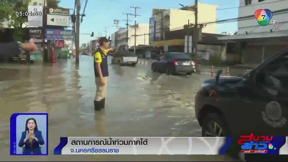 สถานการณ์น้ำท่วมภาคใต้ หลายพื้นที่เริ่มกลับเข้าสู่ภาวะปกติ