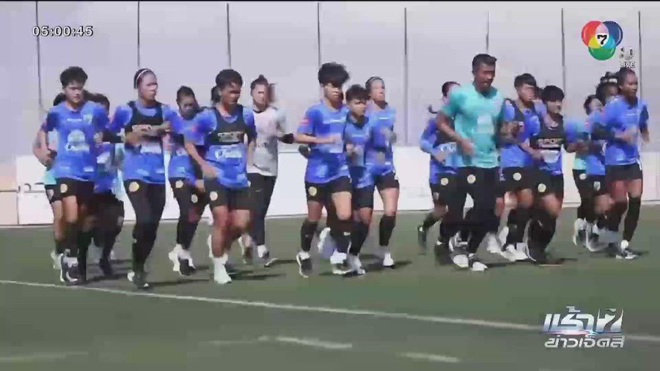 ฟุตบอลหญิงไทยลงซ้อมที่ปาเลสไตน์ ก่อนเตะชิงแชมป์เอเชียรอบคัดเลือก