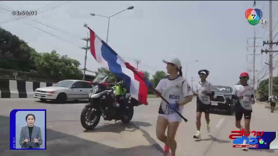 วิ่งส่งธงชาติไทย ไปโตเกียวโอลิมปิก เข้าสู่จังหวัดสุพรรณบุรีแล้ว