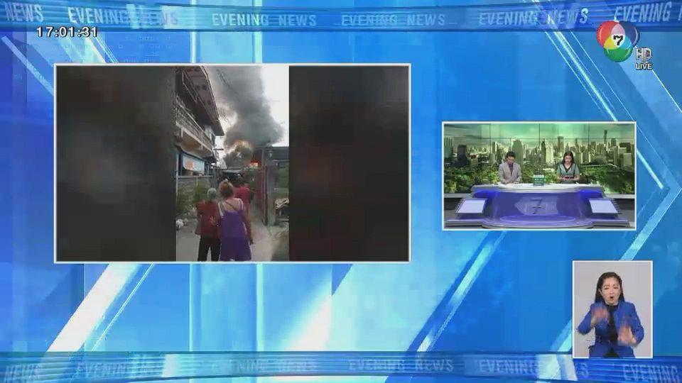 เพลิงไหม้ชุมชนท่าน้ำบางศรีเมือง – โกดังเก็บของวอด เกือบ 30 ครอบครัวไร้ที่อยู่