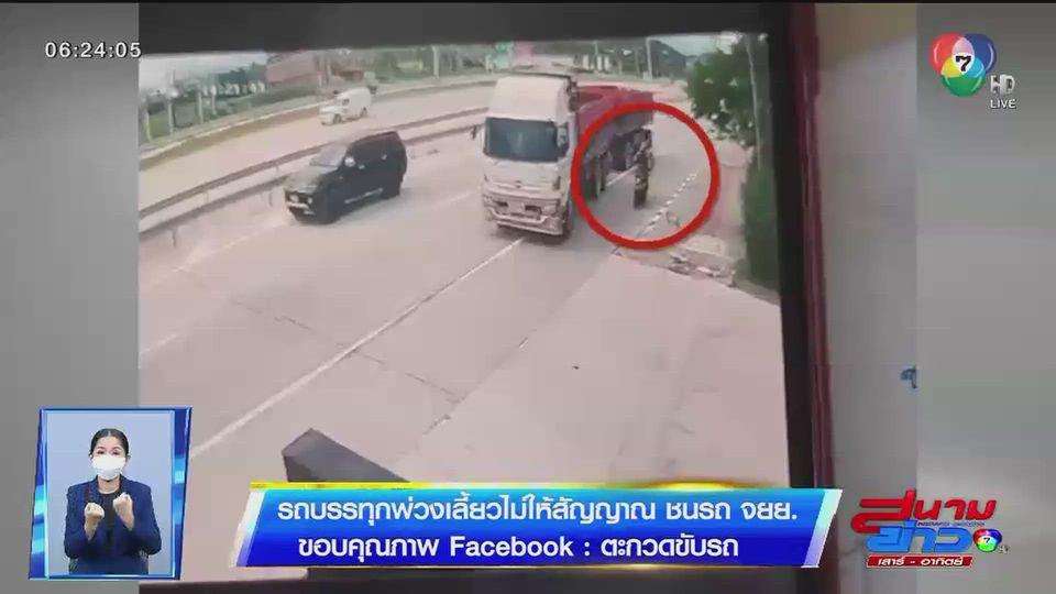 ภาพเป็นข่าว : รถบรรทุกพ่วงเลี้ยวไม่ให้สัญญาณ ชนรถ จยย.
