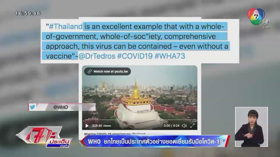 WHO ยกไทยเป็นประเทศตัวอย่างยอดเยี่ยมรับมือโควิด-19