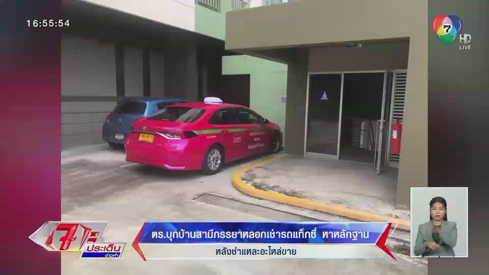 เตือนภัย! ตำรวจบุกบ้านสามีภรรยาหลอกเช่ารถแท็กซี่ หาหลักฐาน หลังชำแหละอะไหล่ขาย