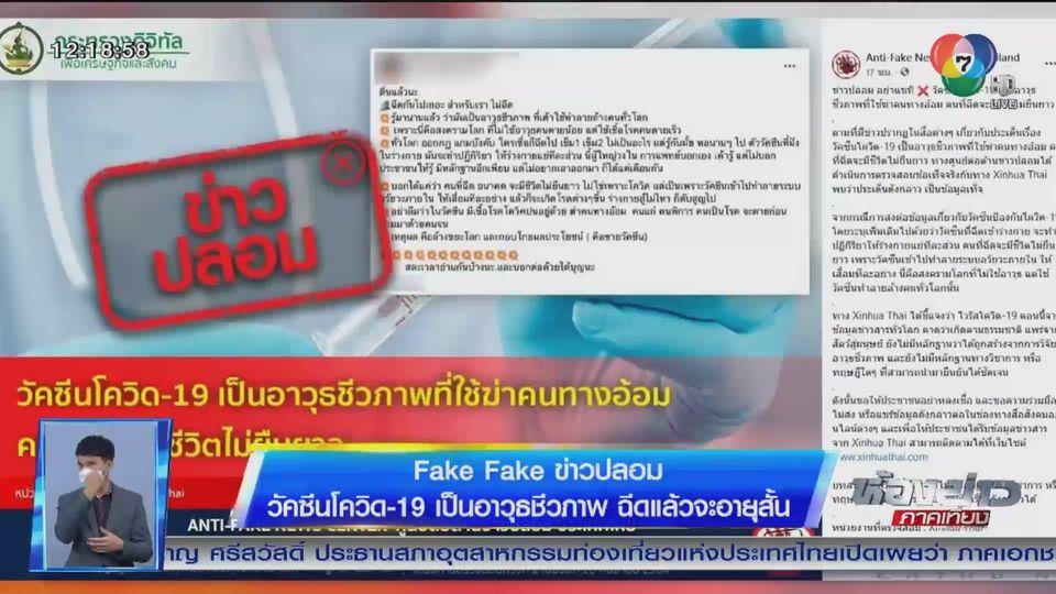 ข่าว Fake Fake : วัคซีนโควิด-19 เป็นอาวุธชีวภาพ ฉีดแล้วจะอายุสั้น