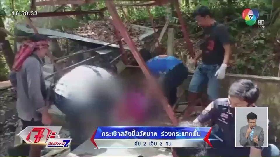 กระเช้าสลิงขึ้นวัดขาด ร่วงกระแทกพื้น เสียชีวิต 2 เจ็บ 3 คน