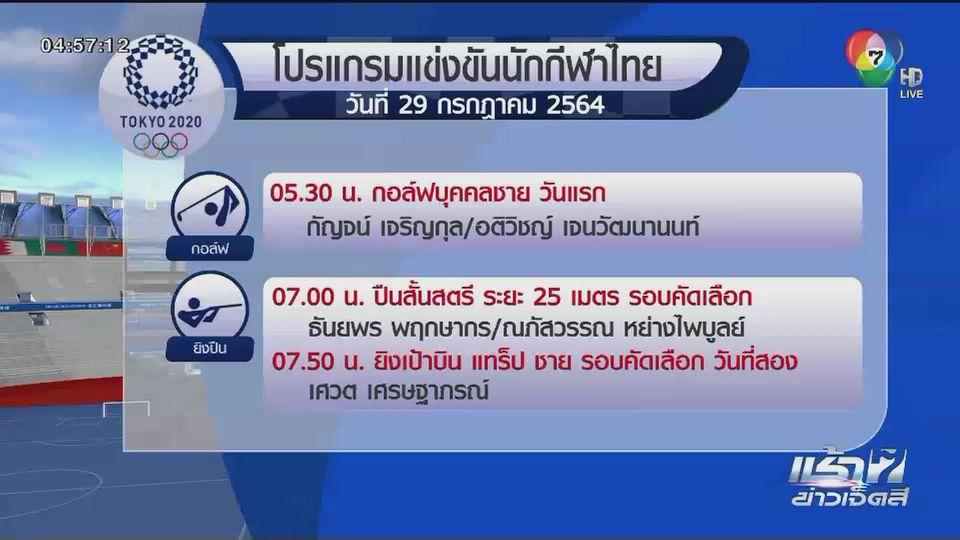 โปรแกรมนักกีฬาไทยในโอลิมปิกวันนี้ (29 ก.ค.)