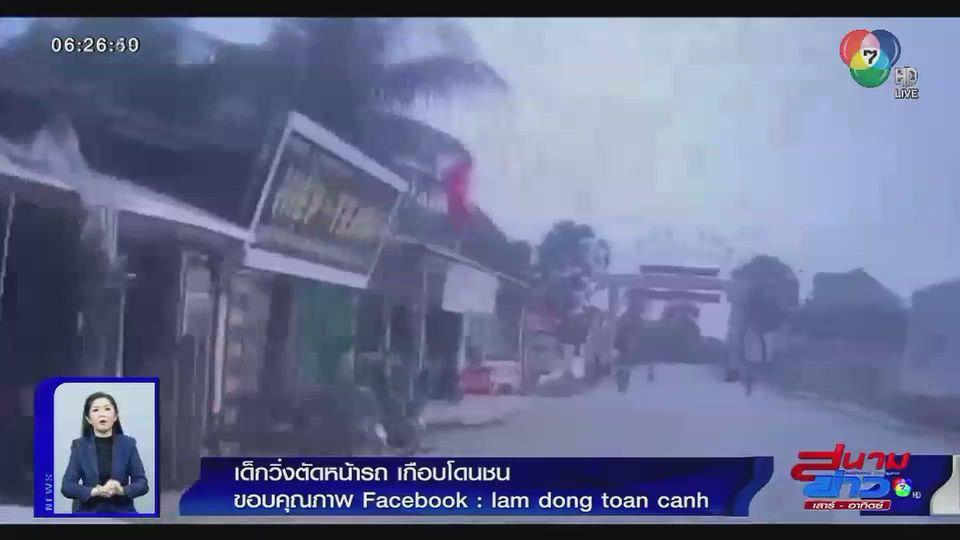ภาพเป็นข่าว : เด็กวิ่งตัดหน้ารถ เกือบโดนชน