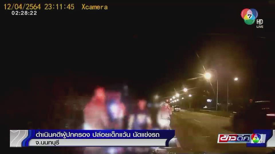 ดำเนินคดีผู้ปกครองปล่อยเด็กแว้น นัดแข่งรถ จ.นนทบุรี