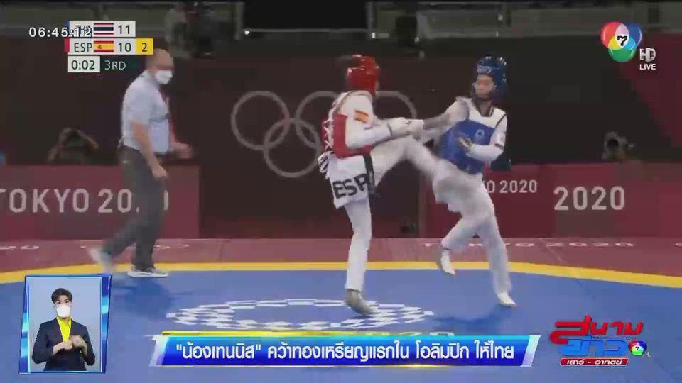 เทควันโด้ไทยไม่ผิดหวัง น้องเทนนิสคว้าเหรียญทองประวัติศาสตร์ได้สำเร็จ