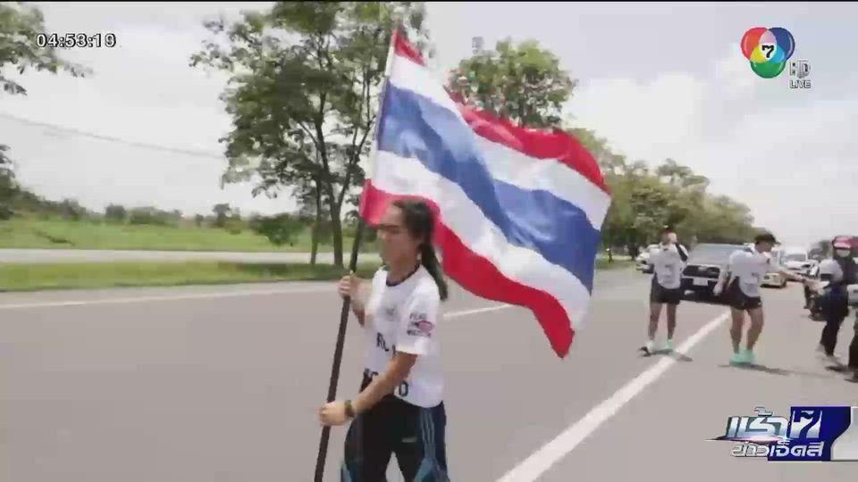 เชิญชวนร่วมกิจกรรม FLAG of Nation Virtual Run