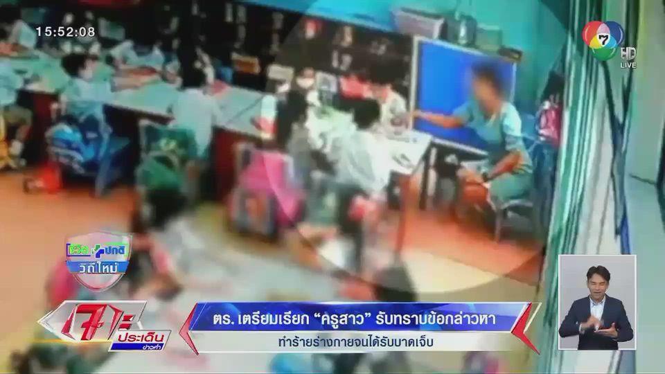 ตำรวจเตรียมเรียกครูสาวโรงเรียนดัง รับทราบข้อกล่าวหา ทำร้ายร่างกายจนได้รับบาดเจ็บ