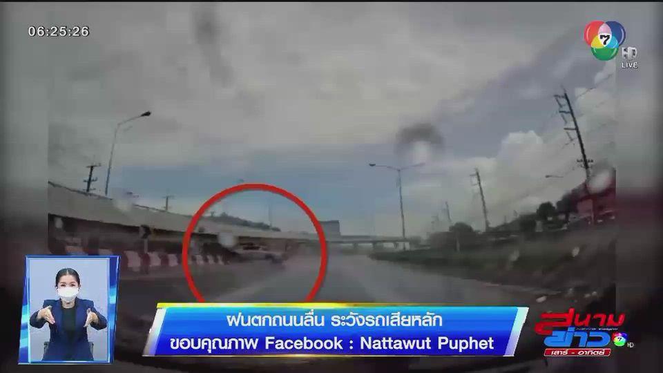 ภาพเป็นข่าว : ฝนตกถนนลื่น ระวังรถเสียหลัก