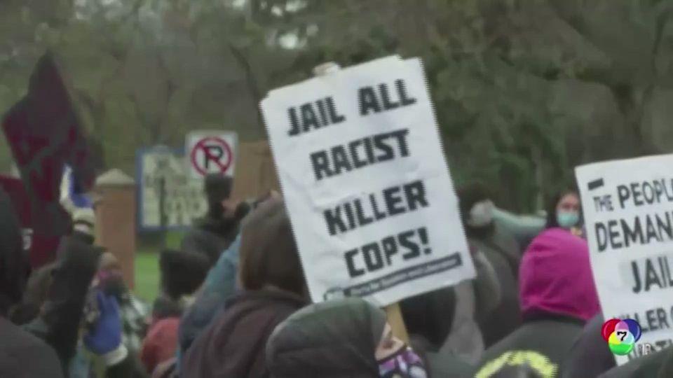 ตำรวจผิวขาวลาออกหลังยิงชายผิวดำเสียชีวิต
