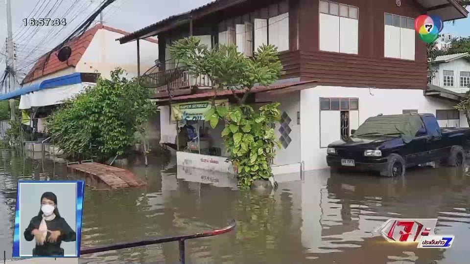 สถานการณ์น้ำท่วมในหลายพื้นที่ยังคงน่าเป็นห่วง หลังยังคงมีฝนตกลงมา