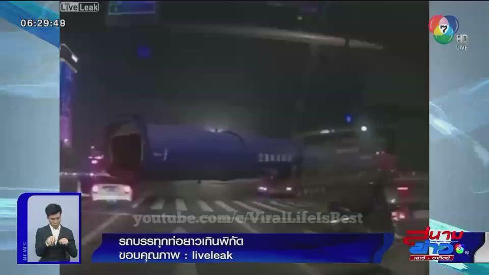 ภาพเป็นข่าว : รถบรรทุกท่อยาวเกินพิกัด