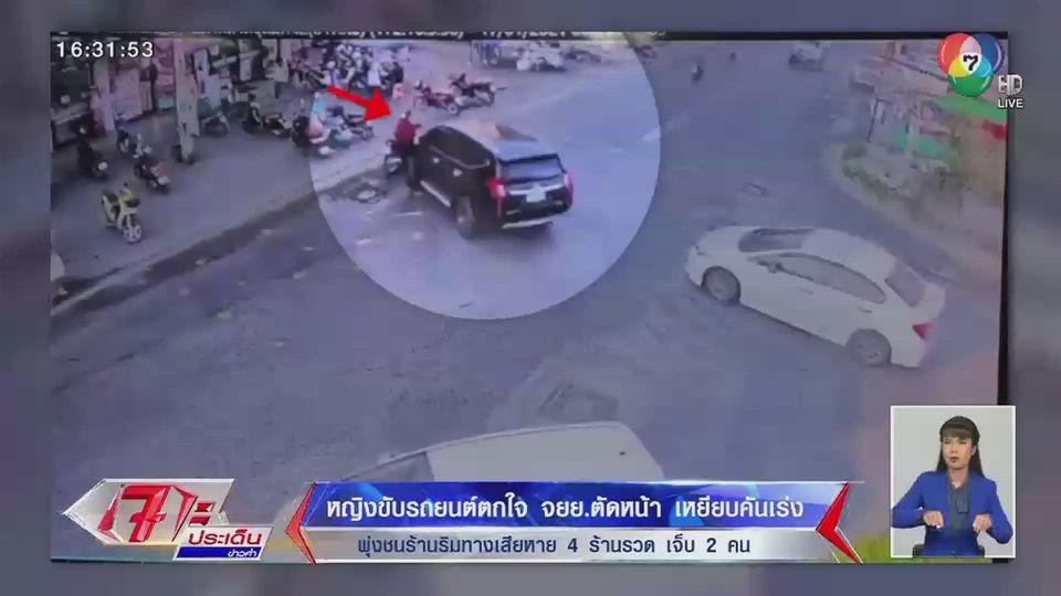 หญิงขับรถยนต์ตกใจ จยย.ตัดหน้า เหยียบคันเร่งพุ่งชนร้านริมทางเสียหาย 4 ร้านรวด เจ็บ 2 คน