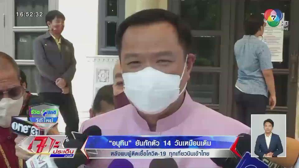 อนุทิน ยัน! กักตัว 14 วันเหมือนเดิม หลังพบผู้ติดเชื้อโควิด-19 ทุกเที่ยวบินเข้าไทย
