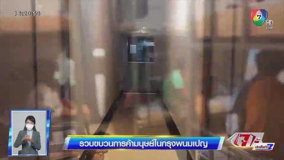 รายงานพิเศษ : รวบขบวนการค้ามนุษย์ในกรุงพนมเปญ