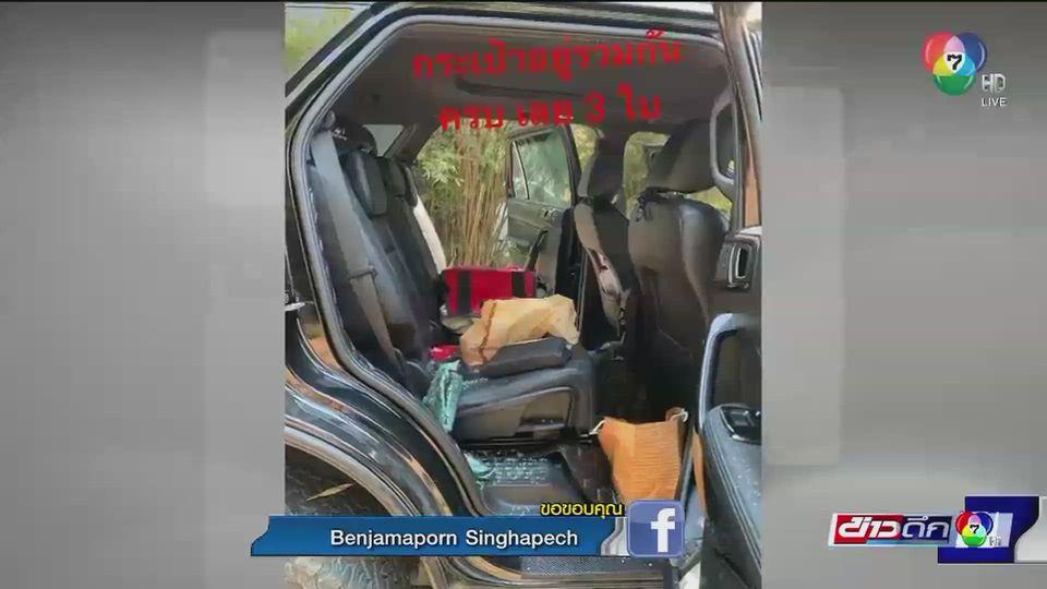 เตือนภัย! สายแคมปิง โดนทุบรถสูญกว่า 2 แสนบาท