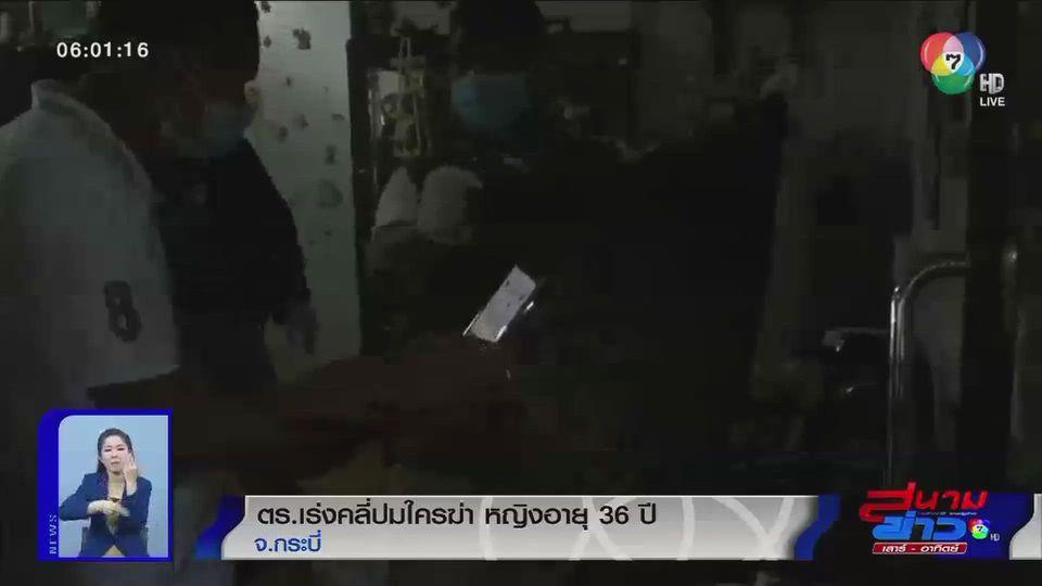 ตำรวจเร่งคลี่ปมคนร้ายฆ่าหญิงอายุ 36 ปี จ.กระบี่