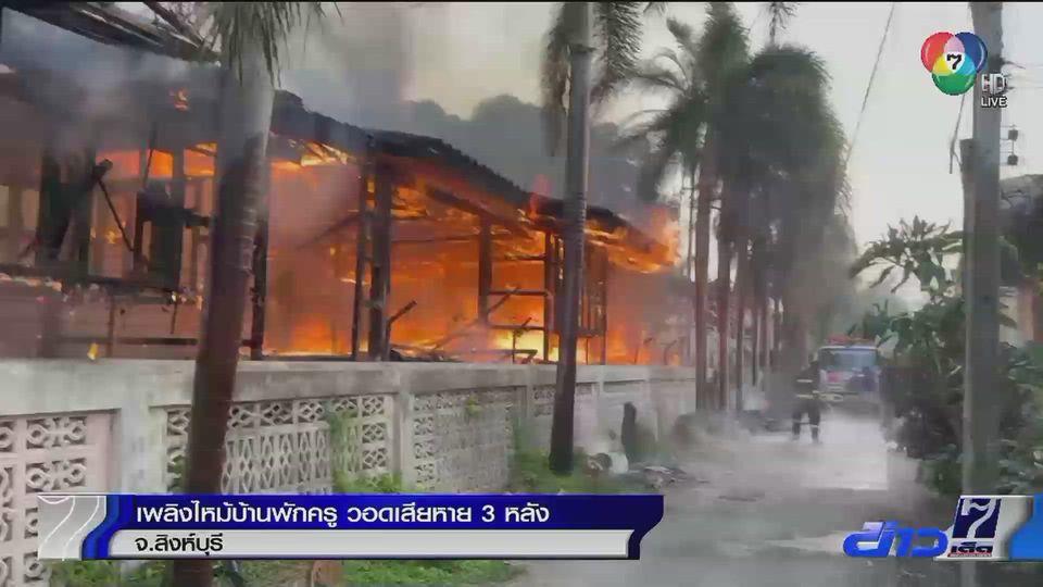เพลิงไหม้บ้านพักครูในจังหวัดสิงห์บุรี วอดเสียหาย 3 หลัง
