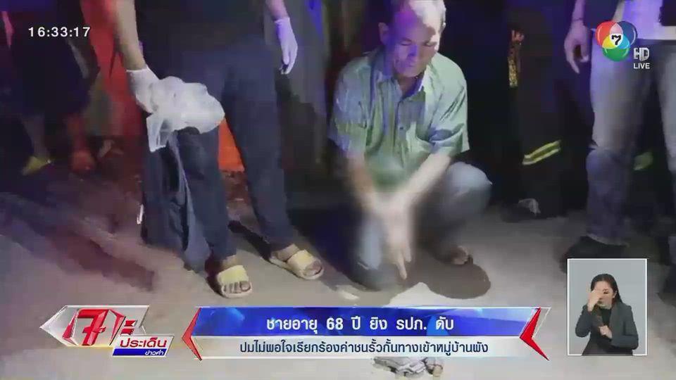 ชายอายุ 68 ปี ยิง รปภ. เสียชีวิต ปมไม่พอใจเรียกร้องค่าชนรั้วกั้นทางเข้าหมู่บ้านพัง
