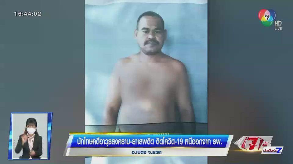 นักโทษคดีอาวุธสงคราม-ยาเสพติด ติดโควิด-19 หนีออกจาก รพ.เบตง จ.ยะลา