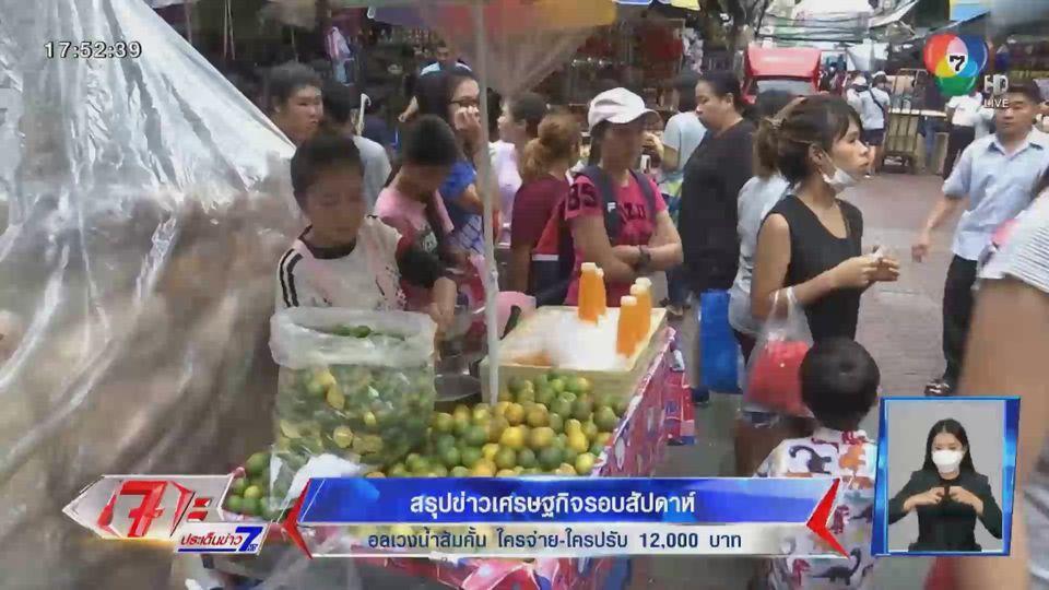 สรุปข่าวเศรษฐกิจในรอบสัปดาห์ - อลเวงน้ำส้มคั้นใครจ่าย-ใครปรับ 12,000 บาท