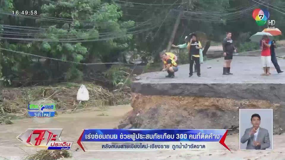 เร่งซ่อมถนนช่วยผู้ประสบภัยเกือบ 300 คนติดค้าง หลังถนนสายเชียงใหม่ – เชียงราย ถูกน้ำป่าซัดขาด