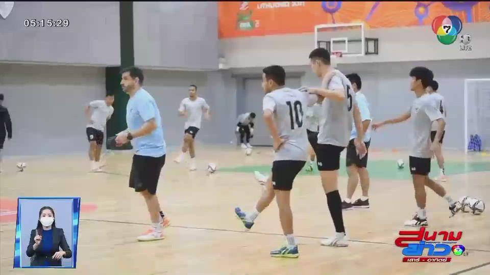 ฟุตซอลชิงแชมป์โลก ไทย ตั้งเป้าชนะ หมู่เกาะโซโลมอน เพื่อโอกาสเข้ารอบสอง
