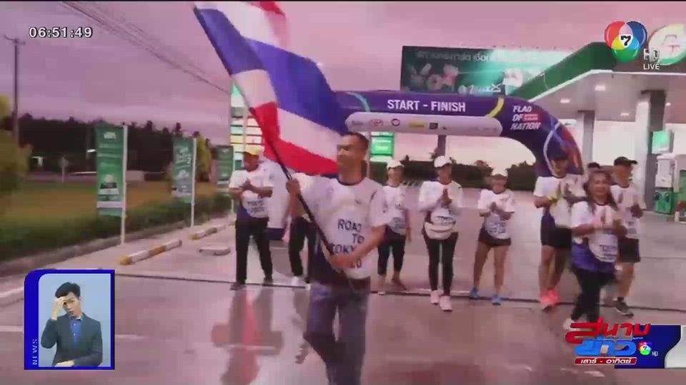 ขบวน วิ่งส่งธงชาติไทย ไปโตเกียวโอลิมปิก วันที่ 6 เข้าเส้นชัยที่ จ.ชุมพร