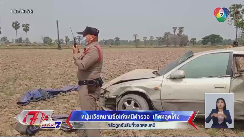 หนุ่มเวียดนามซิ่งเก๋งหนีตำรวจ เกิดหลุดโค้ง กลัวถูกจับ รีบทิ้งรถหลบหนี