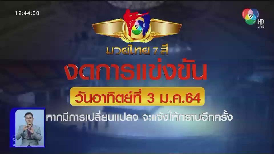 มวยไทย 7 สี งดจัด
