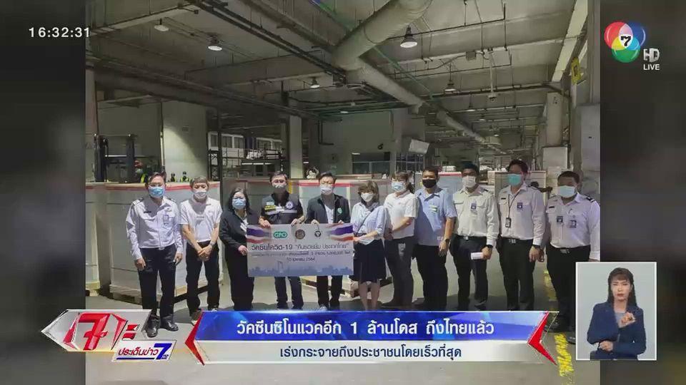 วัคซีน Sinovac อีก 1 ล้านโดส ถึงไทยแล้ว เร่งกระจายถึงประชาชนโดยเร็วที่สุด