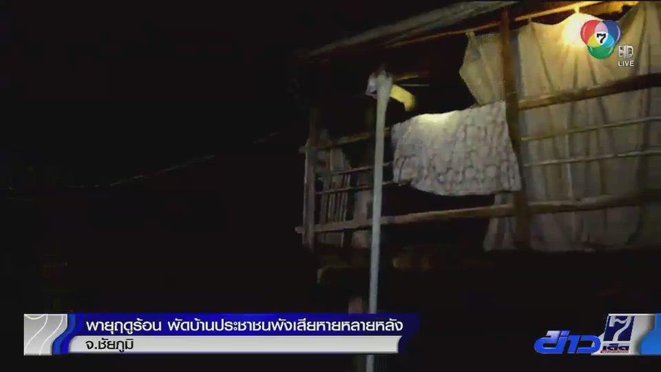 พายุฤดูร้อนพัดบ้านประชาชนพังเสียหายหลายหลัง จ.ชัยภูมิ