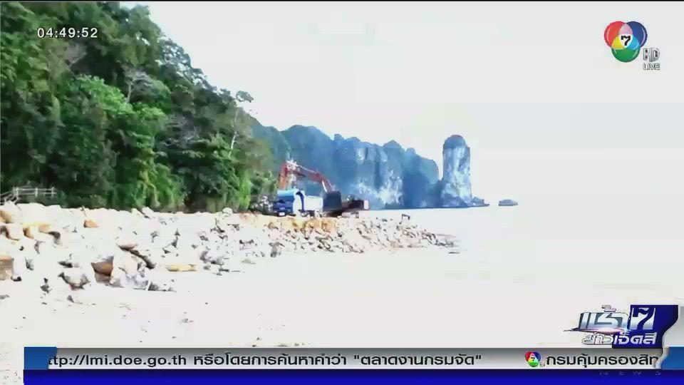 okGreen Report : ร้องเรียนถมเขื่อนหินรุกชายหาดอุทยานฯ