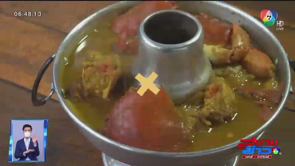 สนามข่าวชวนกิน : ครัวบ้านริมน้ำ ไร่ล่างซิตี้ จ.ชุมพร