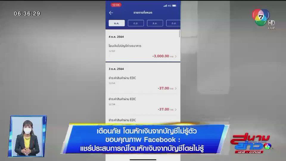 ภาพเป็นข่าว : เตือนภัย โดนหักเงินจากบัญชีไม่รู้ตัว