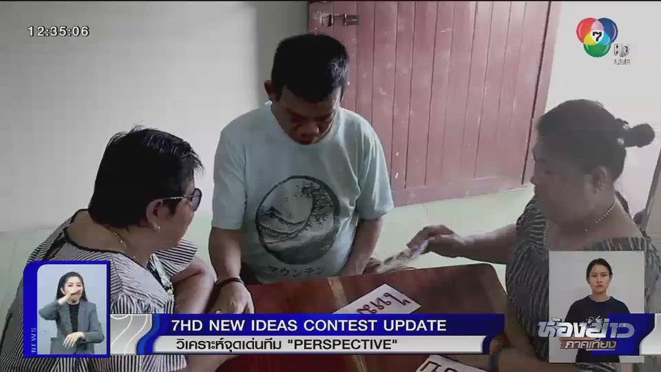ผลการค้นหารูปภาพสำหรับ 7HD NEWS IDEA CONTEST UPDATE : วิเคราะห์จุดเด่นทีม PERSPECTIVE