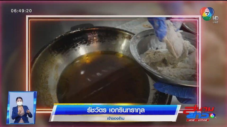 สนามข่าวชวนกิน : ปลาร้า LAB