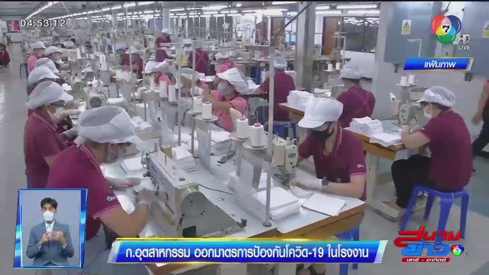 ก.อุตสาหกรรม ออกมาตรการป้องกันโควิด-19 ในโรงงาน