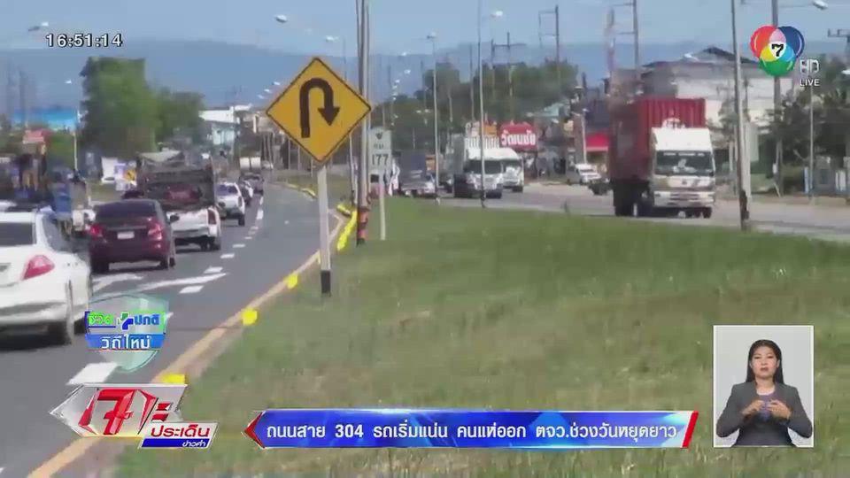 วันหยุดคึกคัก!! ถนนสาย 304 รถเริ่มแน่น คนแห่ออก ตจว.ช่วงวันหยุดยาว