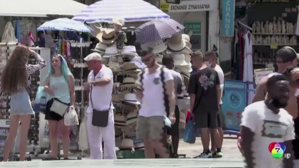 กรีซเผชิญคลื่นความร้อนต่อเนื่อง อุณหภูมิพุ่งสูง 45 องศาฯ