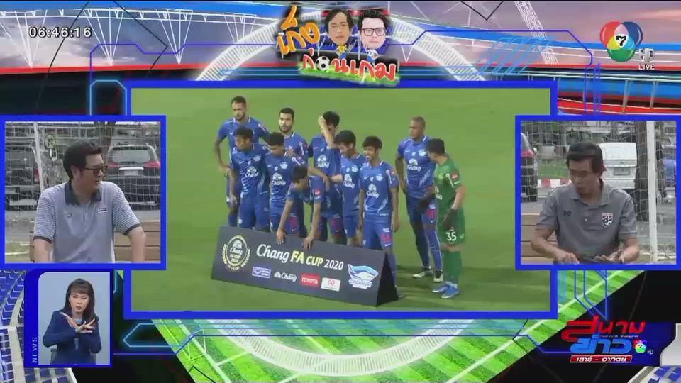 เก็งก่อนเกมส์ : นัดชิงชนะเลิศ ระหว่าง ชลบุรี เอฟซี พบ เชียงราย ยูไนเต็ด