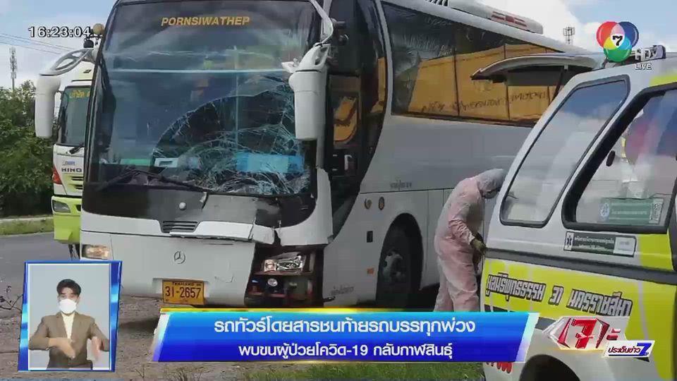 รถทัวร์โดยสารชนท้ายรถบรรทุกพ่วง พบขนผู้ป่วยโควิด-19 กลับกาฬสินธุ์
