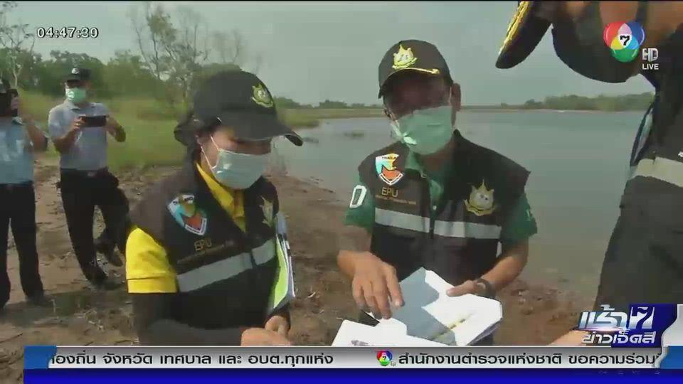Green Report : ปนเปื้อนไม่รู้จบอ่างน้ำตามพระราชดำริ