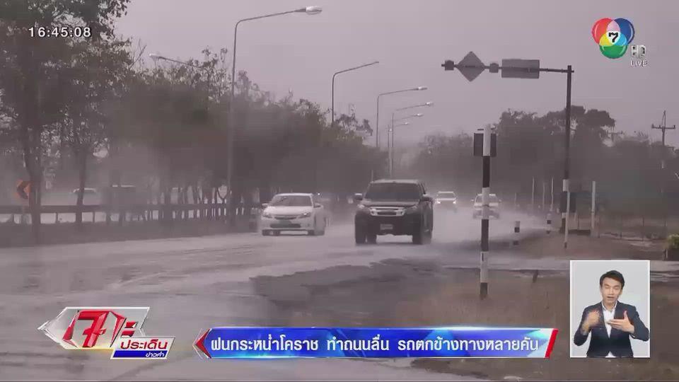 เตือนระวัง! ฝนกระหน่ำโคราช ทำถนนลื่น รถตกข้างทางหลายคัน