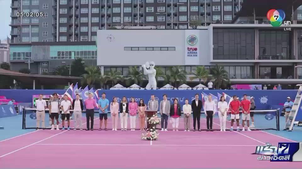พิธีเปิดเทนนิสอาชีพนานาชาติ หัวหิน โอเพ่น 2020
