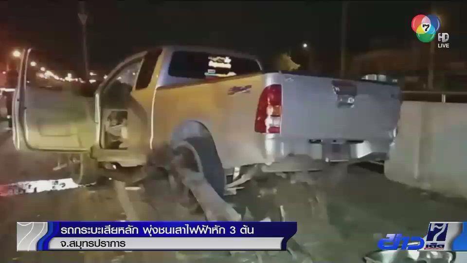 รถกระบะเสียหลัก พุ่งชนเสาไฟฟ้าหัก 3 ต้น มีผู้ได้รับบาดเจ็บ 2 คน